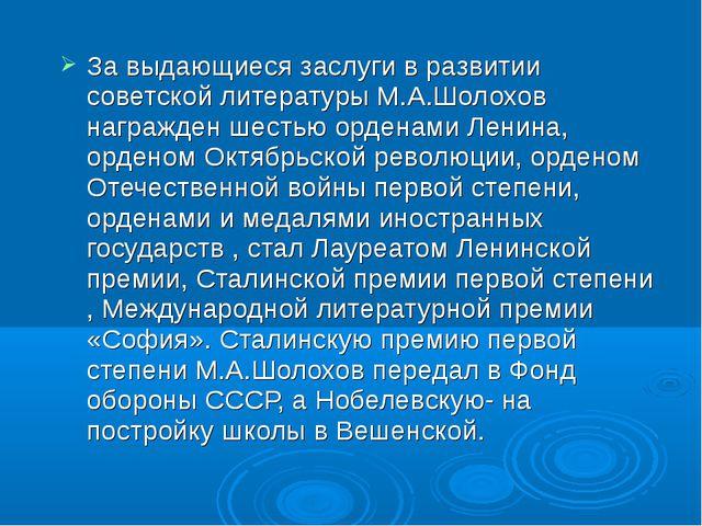 За выдающиеся заслуги в развитии советской литературы М.А.Шолохов награжден ш...