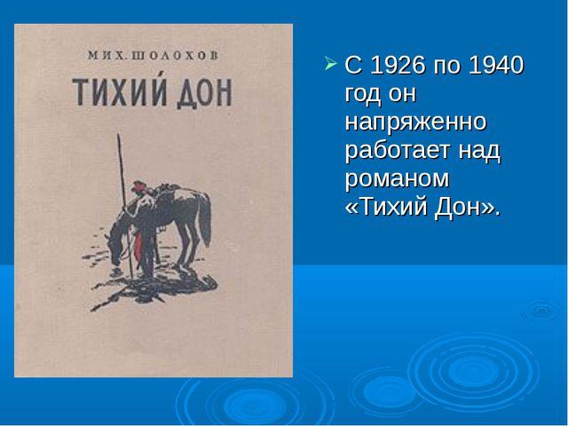 С 1926 по 1940 год он напряженно работает над романом «Тихий Дон».