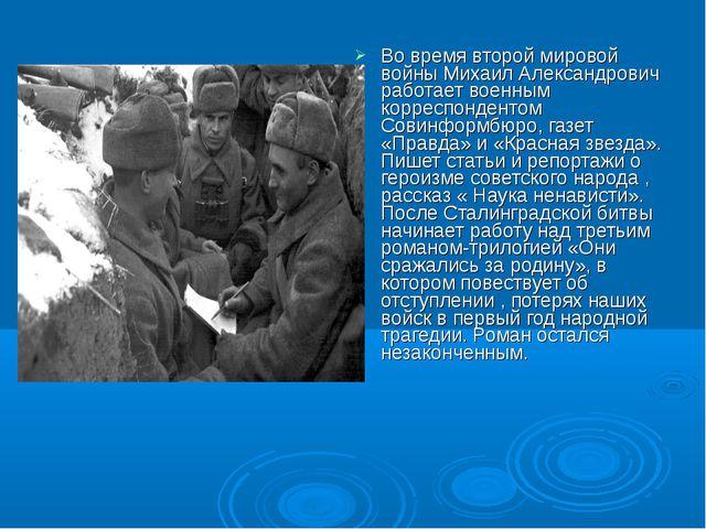 Во время второй мировой войны Михаил Александрович работает военным корреспон...