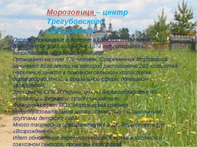 Морозовица – центр Трегубовского сельсовета. Первое упоминание о деревне в со...