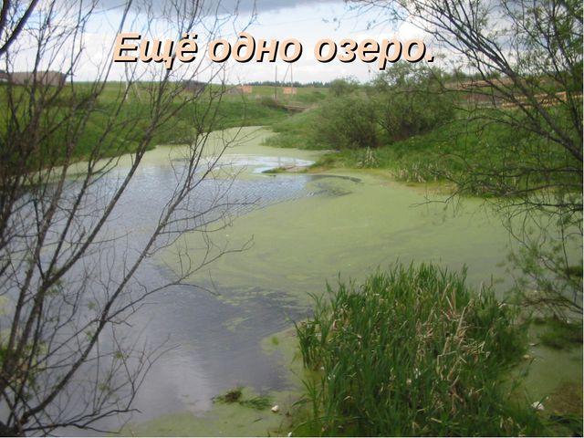 Ещё одно озеро.