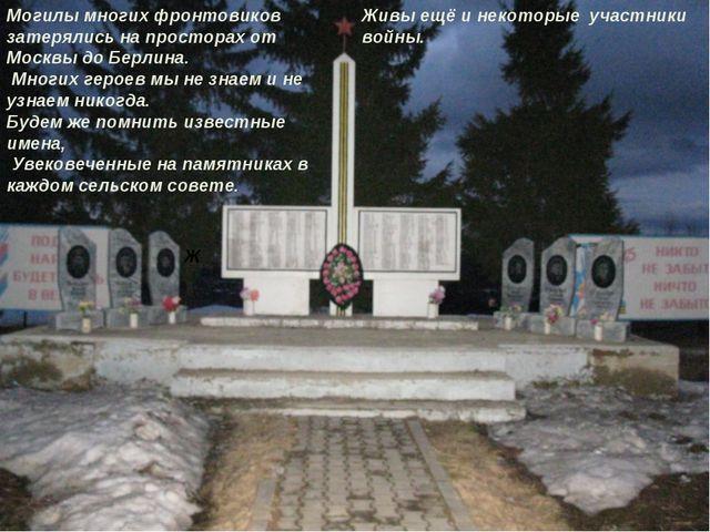 Могилы многих фронтовиков затерялись на просторах от Москвы до Берлина. Мног...