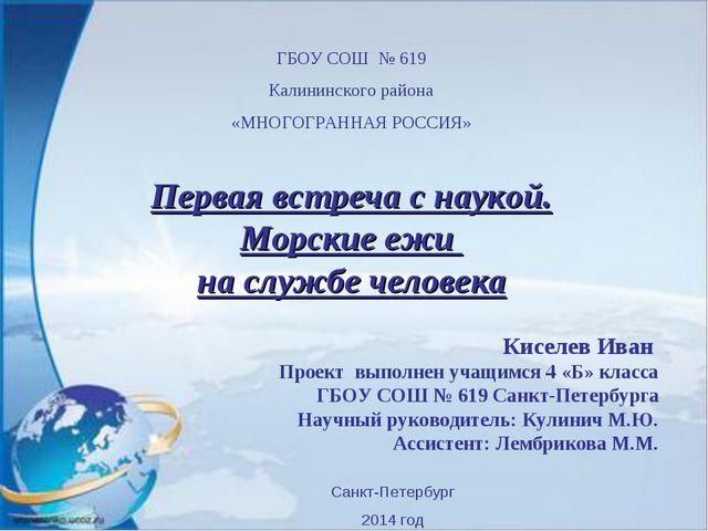 Первая встреча с наукой. Морские ежи на службе человека Киселев Иван Проект...