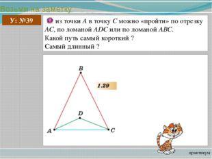 Возьми на заметку практикум У: №39 из точки А в точку С можно «пройти» по от