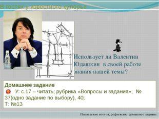 Использует ли Валентин Юдашкин в своей работе знания нашей темы? В гостях у и