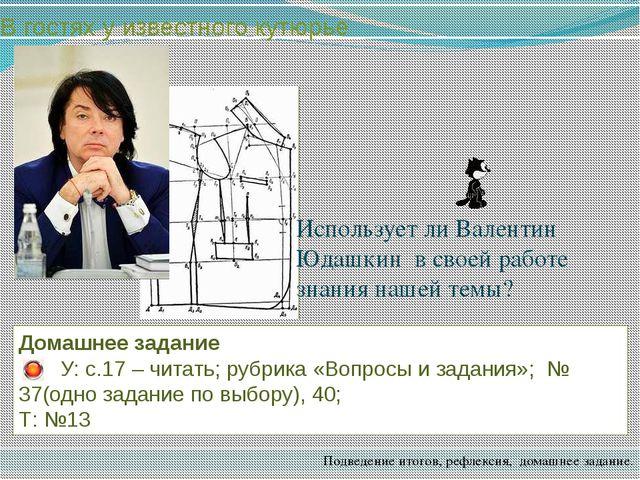 Использует ли Валентин Юдашкин в своей работе знания нашей темы? В гостях у и...