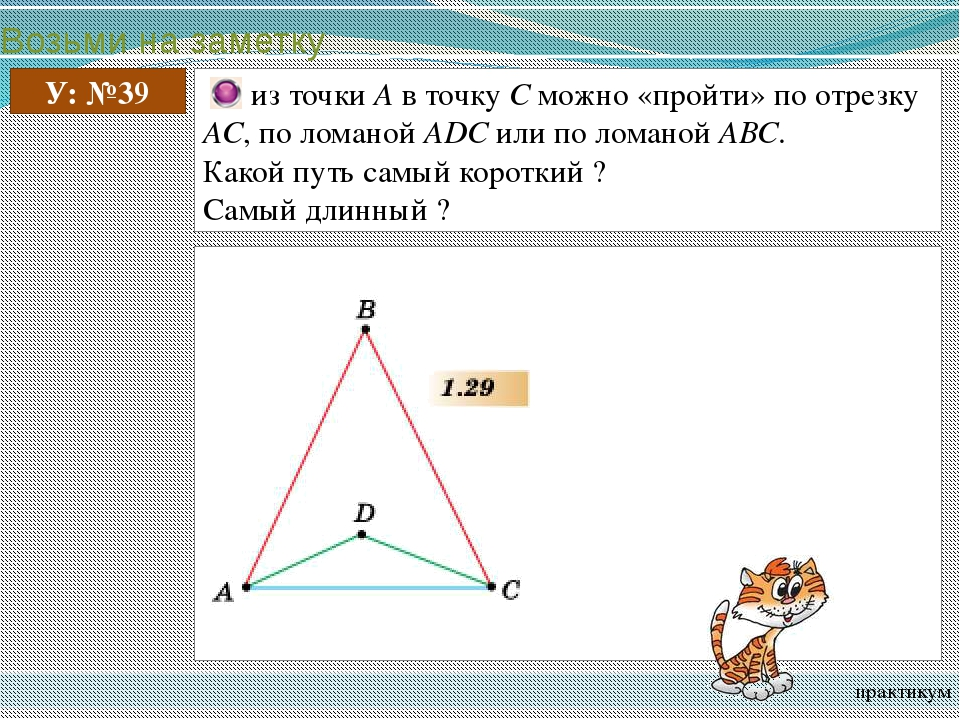 Возьми на заметку практикум У: №39 из точки А в точку С можно «пройти» по от...