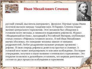 Иван Михайлович Сеченов русский ученый, мыслитель-материалист, физиолог. Нау