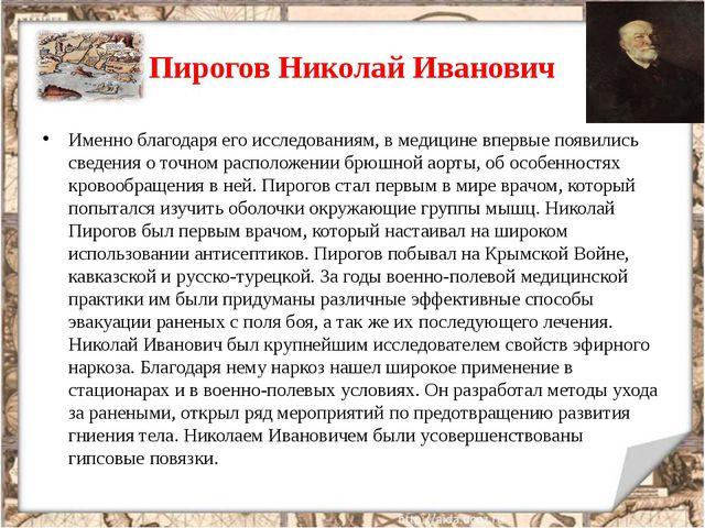 Пирогов Николай Иванович Именно благодаря его исследованиям, в медицине вперв...
