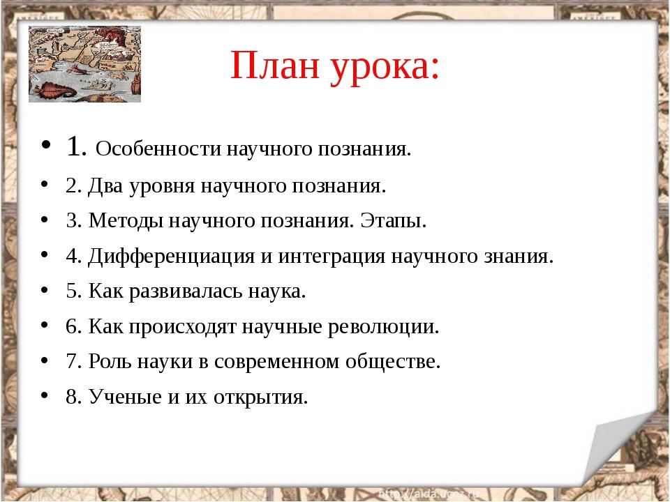 План урока: 1. Особенности научного познания. 2. Два уровня научного познания...
