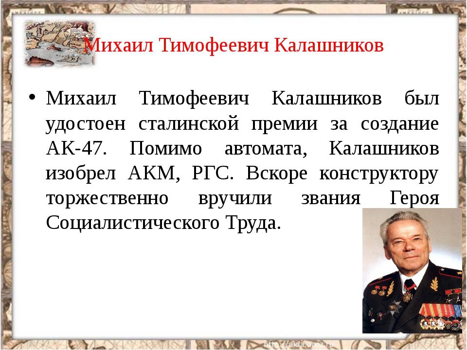 Михаил Тимофеевич Калашников Михаил Тимофеевич Калашников был удостоен сталин...