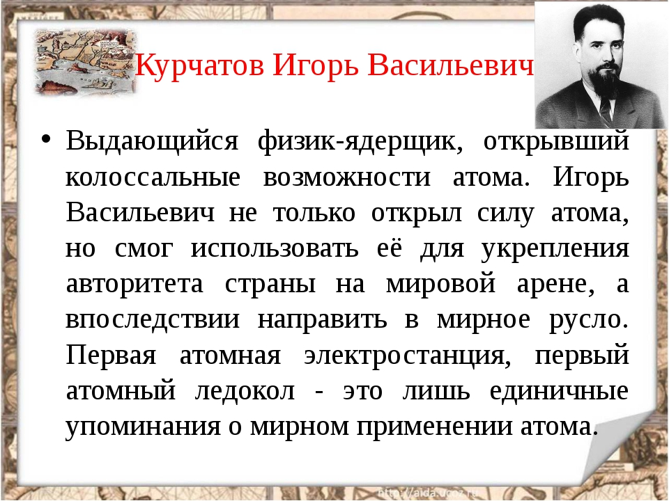 Курчатов Игорь Васильевич Выдающийся физик-ядерщик, открывший колоссальные во...