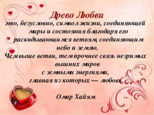 Древо Любви это, безусловно, символ жизни, соединяющей миры и состояния благо