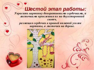 Шестой этап работы: Украсить картинку декоративными сердечками, и листочками