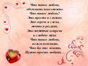 Что такое любовь, объяснить невозможно. Что такое любовь? Это просто и сложно