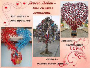 Дерево Любви – это символ вечности. листва – настоящее ствол – основа всего ж