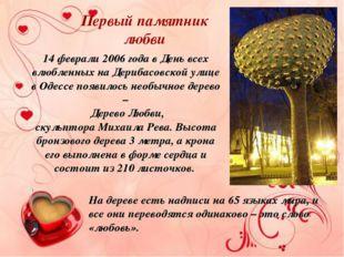 Первый памятник любви 14 феврали 2006 года в День всех влюбленных на Дерибасо