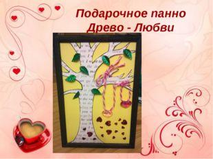 Подарочное панно Древо - Любви