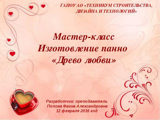 Мастер-класс Изготовление панно «Древо любви» ГАПОУ АО «ТЕХНИКУМ СТРОИТЕЛЬСТВ...