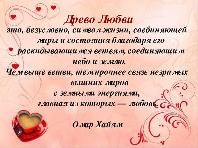 Древо Любви это, безусловно, символ жизни, соединяющей миры и состояния благо...