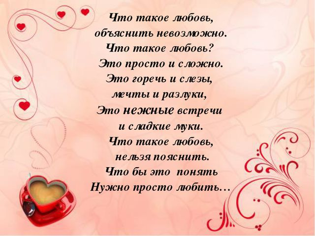 Что такое любовь, объяснить невозможно. Что такое любовь? Это просто и сложно...