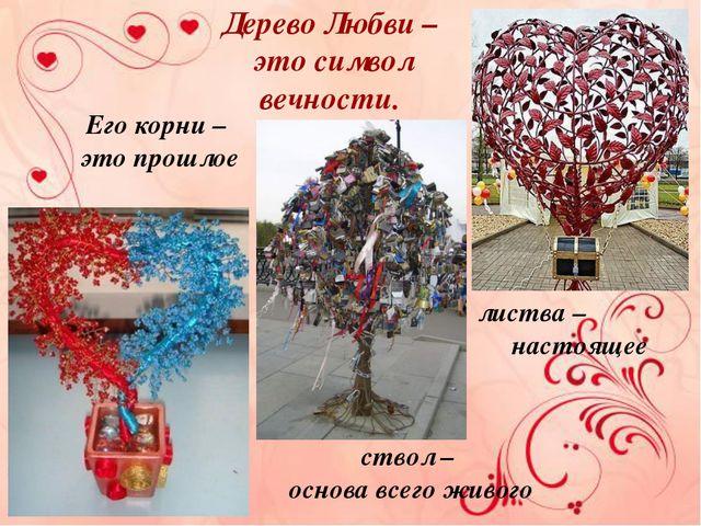 Дерево Любви – это символ вечности. листва – настоящее ствол – основа всего ж...