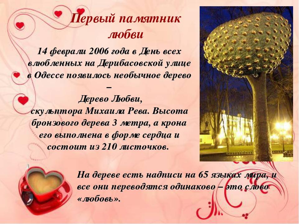 Первый памятник любви 14 феврали 2006 года в День всех влюбленных на Дерибасо...