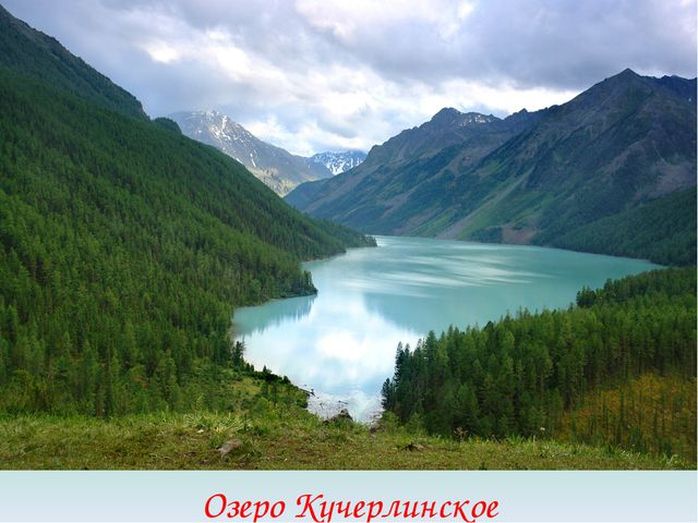 Озеро Кучерлинское