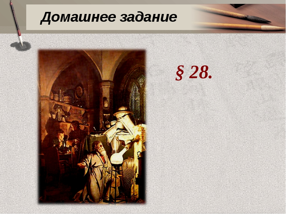 § 28. Домашнее задание