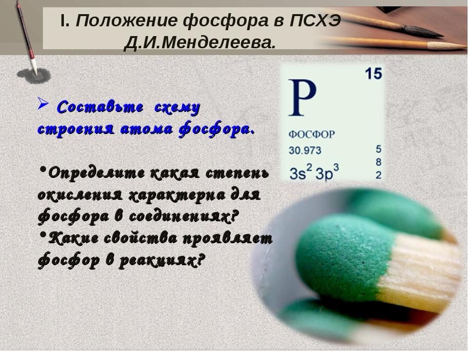 I. Положение фосфора в ПСХЭ Д.И.Менделеева. Составьте схему строения атома фо...