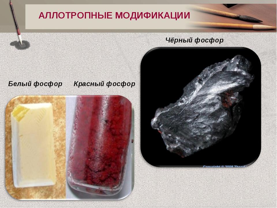 Чёрный фосфор Белый фосфор Красный фосфор АЛЛОТРОПНЫЕ МОДИФИКАЦИИ