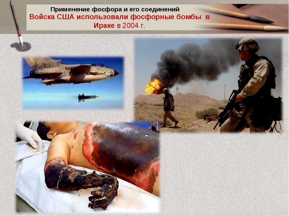 Войска США использовали фосфорные бомбы в Ираке в 2004 г. Применение фосфора...