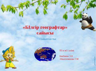«БІлгір географтар» сайысы Сыныптан тыс Пән мұғалімі Бекбаева Э.Б Абылгазино