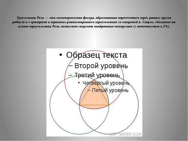 Треугольник Рело — это геометрическая фигура, образованная пересечением трёх...