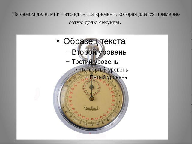 На самом деле, миг – это единица времени, которая длится примерно сотую долю...