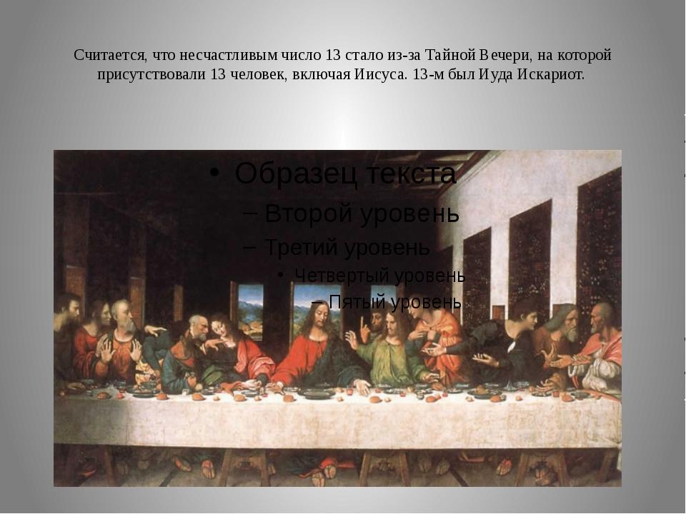 Считается, что несчастливым число 13 стало из-за Тайной Вечери, на которой пр...