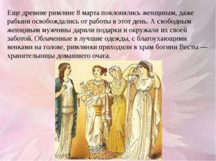 Еще древние римляне 8 марта поклонялись женщинам, даже рабыни освобождались о
