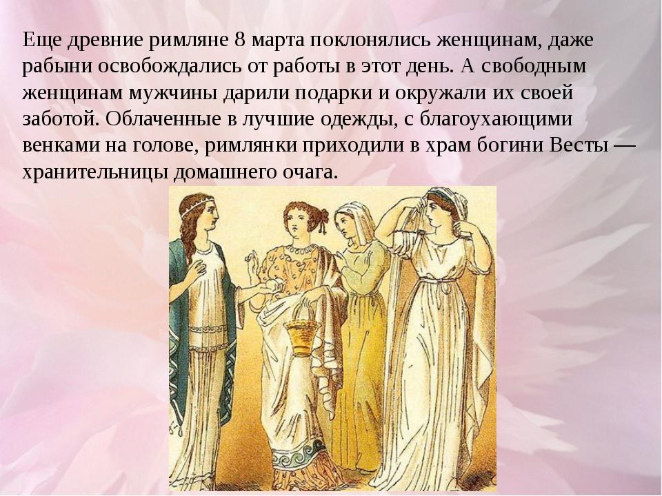 Еще древние римляне 8 марта поклонялись женщинам, даже рабыни освобождались о...