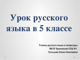 Урок русского языка в 5 классе Учитель русского языка и литературы МКОУ Хрено