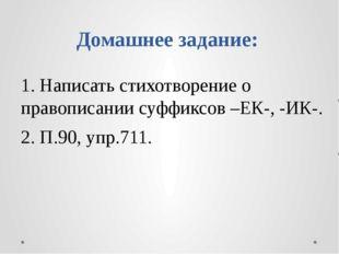 Домашнее задание: 1. Написать стихотворение о правописании суффиксов –ЕК-, -И
