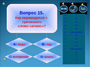 Вопрос 15. Как переводится с греческого слово «атмос»? А: вода B: пар C: исп