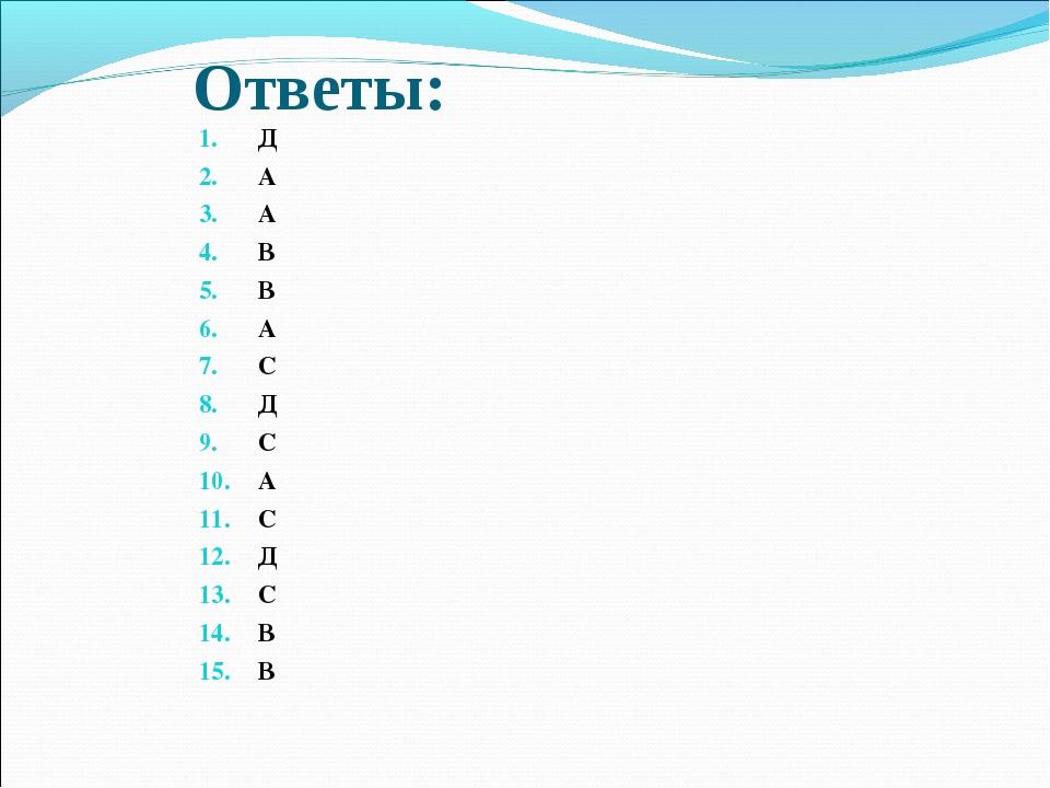 Ответы: Д А А В В А С Д С А С Д С В В