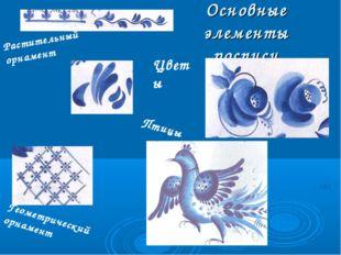 Основные элементы росписи Растительный орнамент Геометрический орнамент Птицы