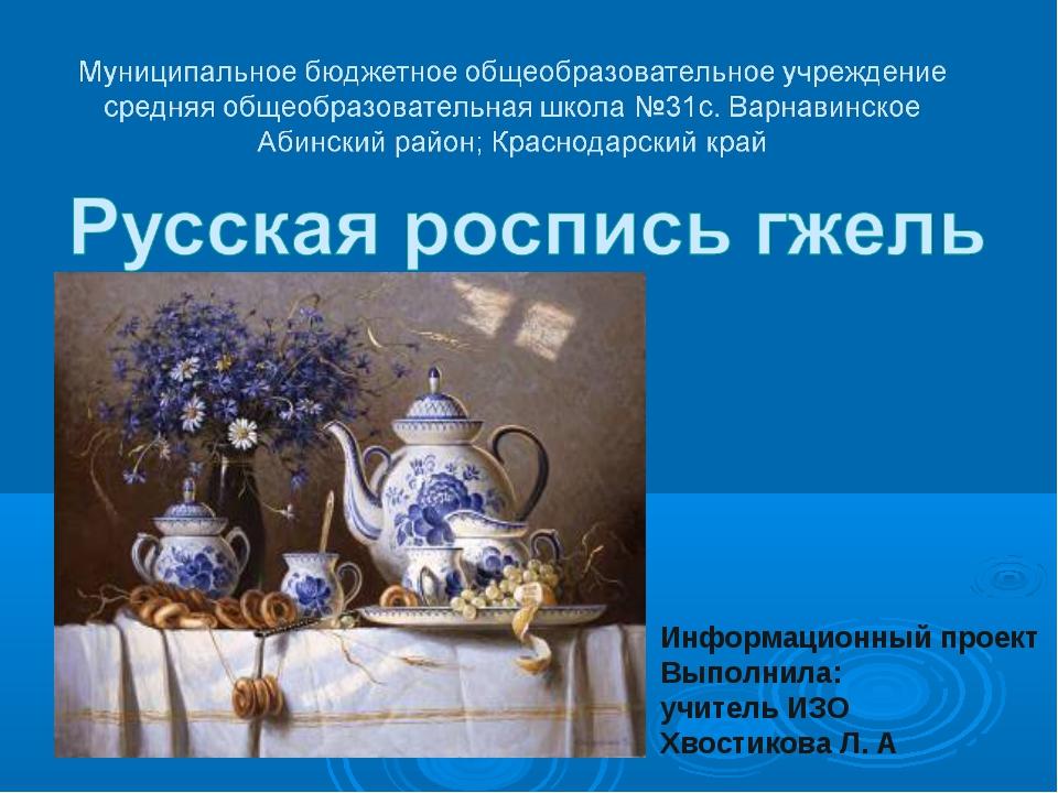 Информационный проект Выполнила: учитель ИЗО Хвостикова Л. А