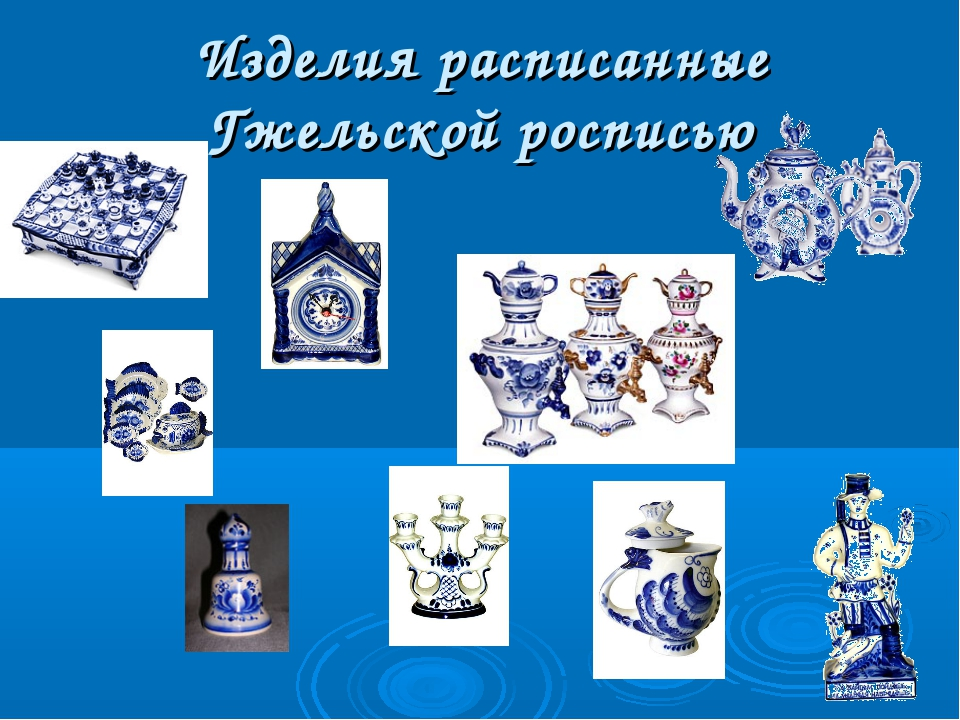 Изделия расписанные Гжельской росписью