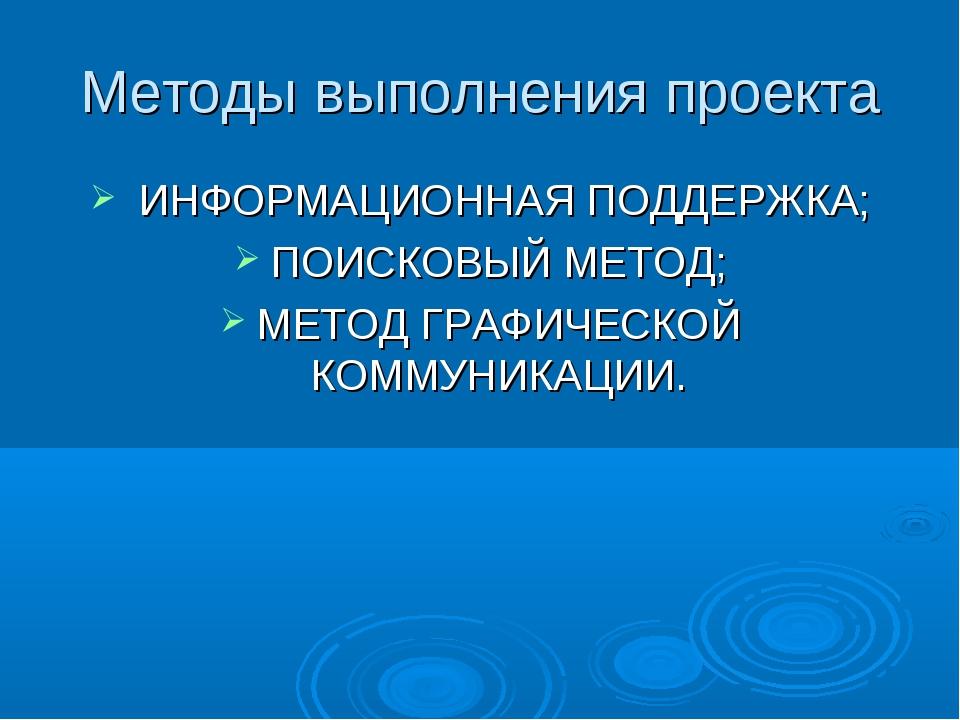 Методы выполнения проекта ИНФОРМАЦИОННАЯ ПОДДЕРЖКА; ПОИСКОВЫЙ МЕТОД; МЕТОД ГР...