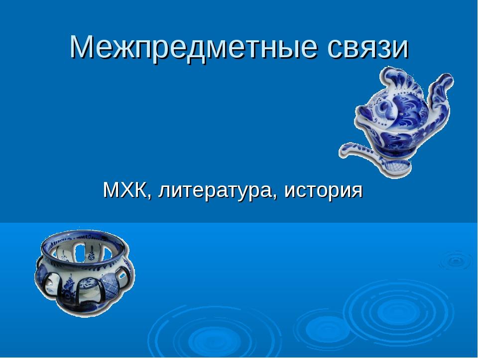 Межпредметные связи МХК, литература, история