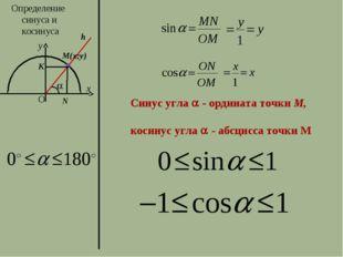 Определение синуса и косинуса h M(x;y)  N K Синус угла  - ордината точки М,