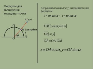 Формулы для вычисления координат точки А(x;y) Координаты точки А(x; y) опреде