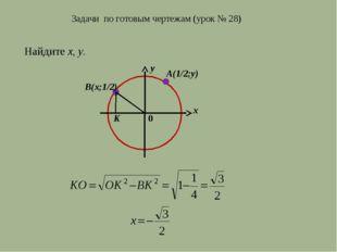Задачи по готовым чертежам (урок № 28) Найдите x, y. K